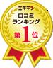 エキテン:ボディ・ファクトリー クチコミランキング第1位